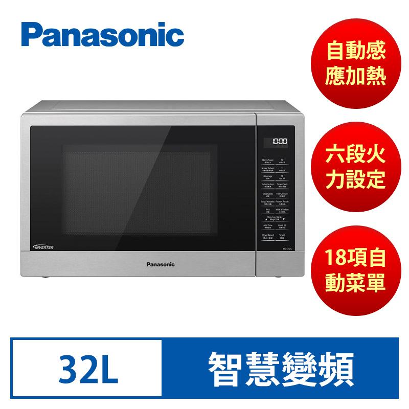 【2020年款】Panasonic 32L智能感應變頻微波爐 NN-ST67J