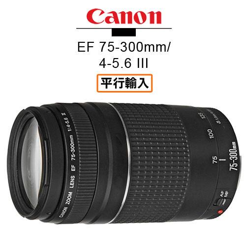 [送保護鏡清潔組] CANON EF 75-300mm F4-5.6 III 鏡頭 平行輸入 保固一年