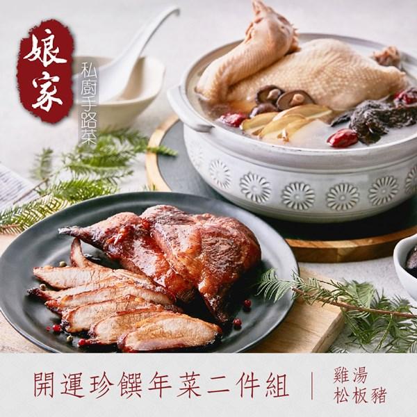 預購《娘家LF》私廚手路菜-開運珍饌年菜二件組(1/16-1/22出貨)