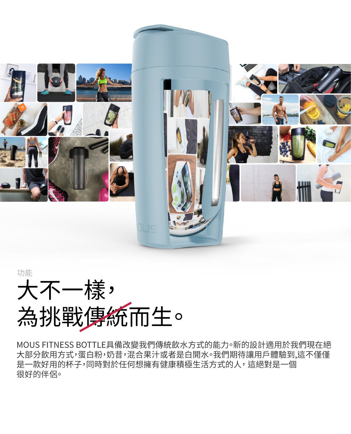 一個mous_fitness_light blue,嫣波藍色的運動健身搖搖杯,各種使用情境,蛋白粉,奶昔,混合果汁或是白開水