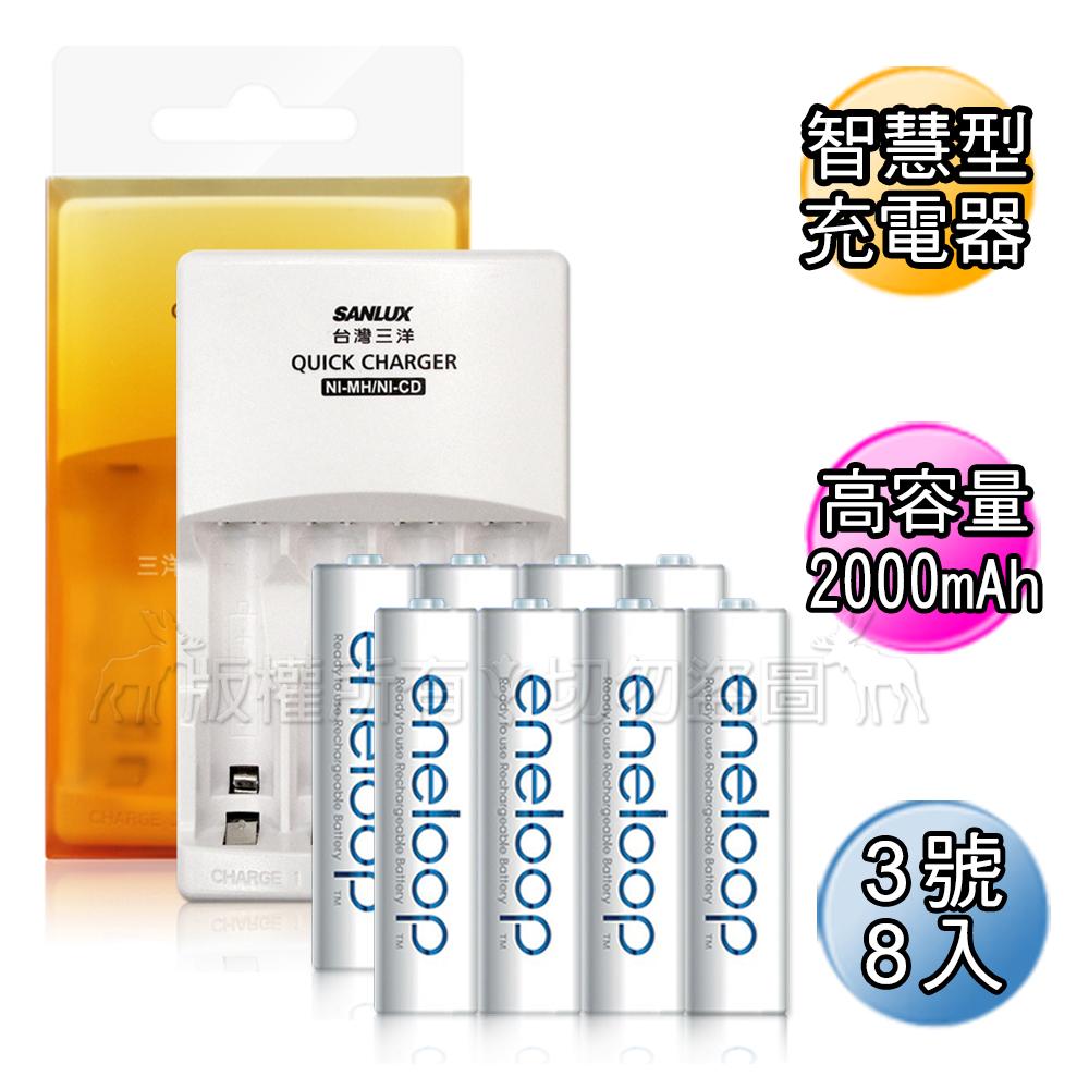 三洋智慧型充電器+國際牌eneloop低自放3號2000mAh充電電池(8顆入)