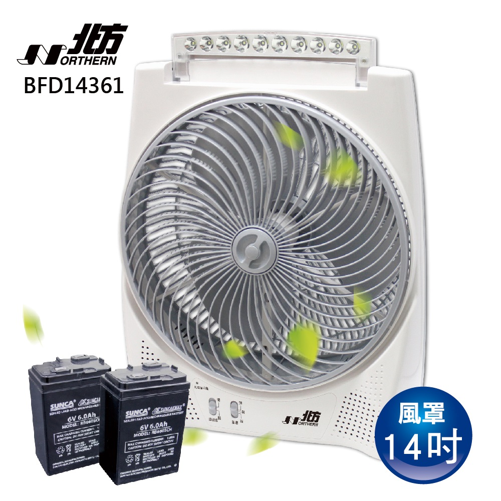 北方14吋風罩充電式DC節能箱扇(LED照明燈) BFD14361