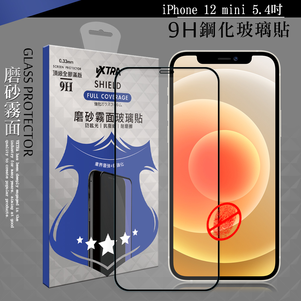 VXTRA 全膠貼合 iPhone 12 mini 5.4吋 霧面滿版疏水疏油9H鋼化頂級玻璃膜(黑)