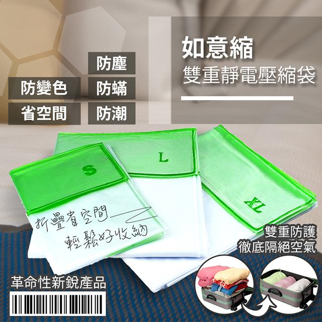 如意縮 雙重靜電壓縮袋 收納袋 真空壓縮袋 旅遊組(L*2+M*3+S*3+贈品:巧納包)