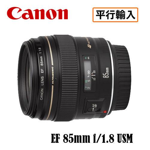 [送保護鏡清潔組] CANON EF 85mm F1.8 USM 鏡頭 平行輸入 保固一年
