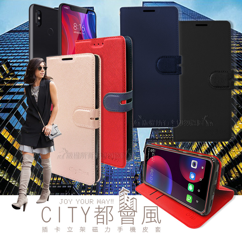 CITY都會風 小米8 插卡立架磁力手機皮套 有吊飾孔 (奢華紅)