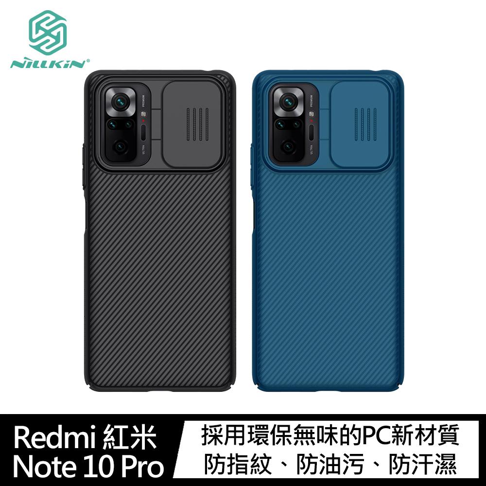 NILLKIN Redmi 紅米 Note 10 Pro 黑鏡保護殼(藍色)