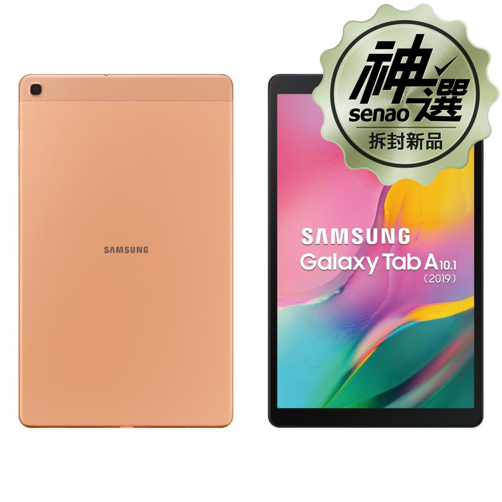 【下殺↘88折】SAMSUNG Galaxy Tab A 10.1 Wifi (T510) 暖陽金【拆封新品】