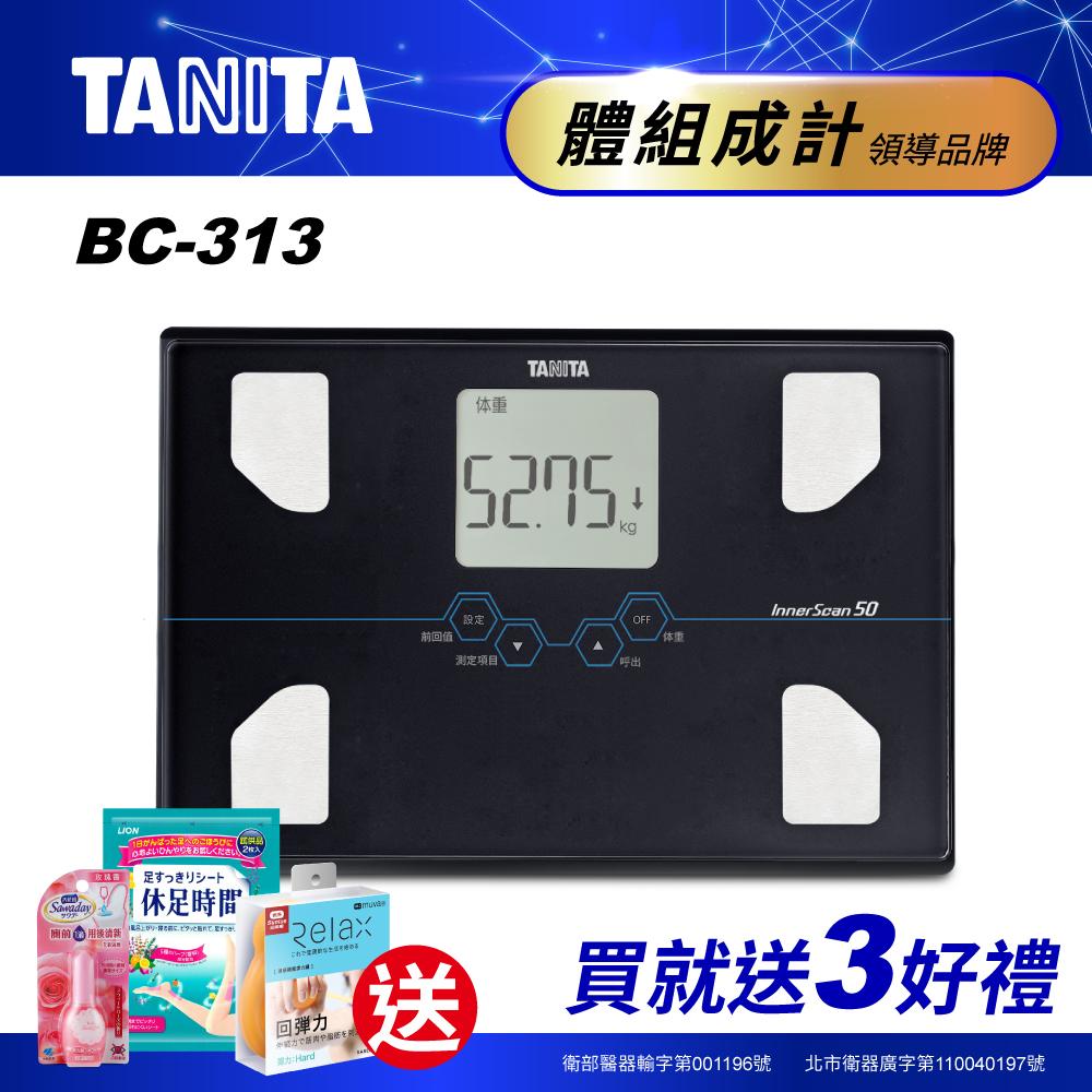 日本TANITA十合一體組成計BC-313-黑-台灣公司貨