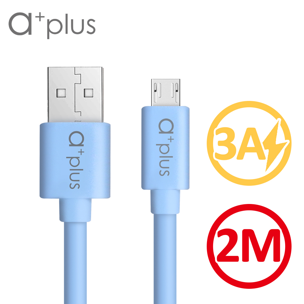 a+plus micro USB 極速3A大電流充電/傳輸線 2M (藍色)