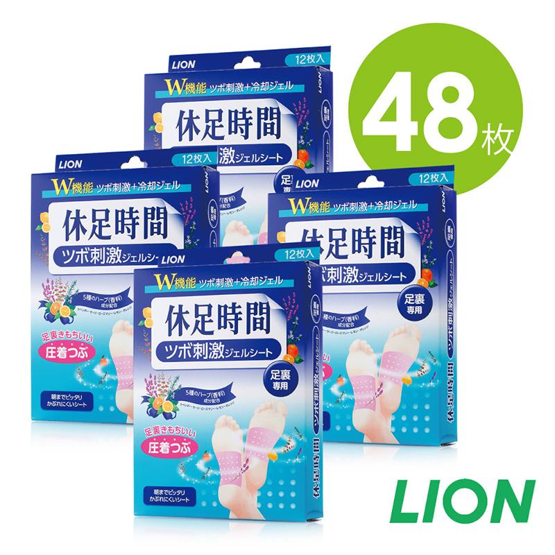 【日本LION】休足時間腳底凸點按摩貼片12枚入X四盒 (原廠正貨)