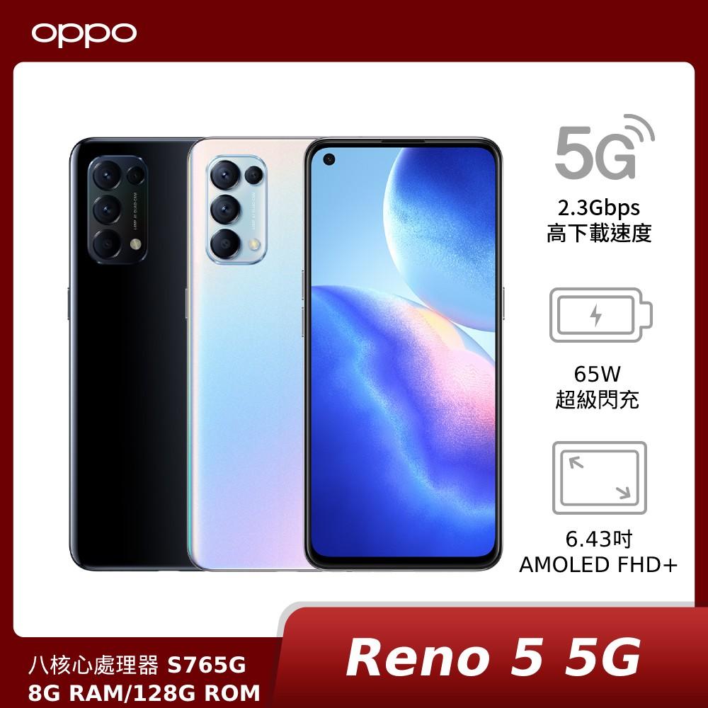 OPPO Reno5(CPH2145) 8G/128G