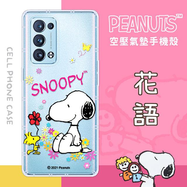 【SNOOPY/史努比】OPPO Reno6 Pro 5G 防摔氣墊空壓保護手機殼(花語)
