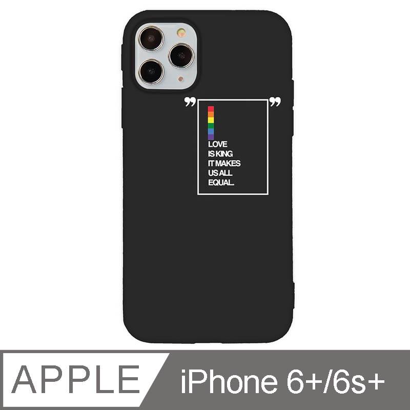 iPhone 6/6s Plus 5.5吋 愛最大紀念版彩虹設計iPhone手機殼 彩虹簡約款 黑色