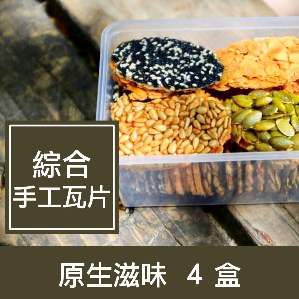 【一籃子】原生滋味【綜合堅果瓦片】4盒