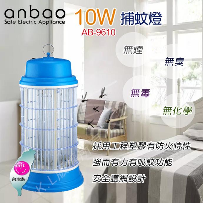 《買就送:電蚊拍》安寶 10W電子捕蚊燈 AB-9610