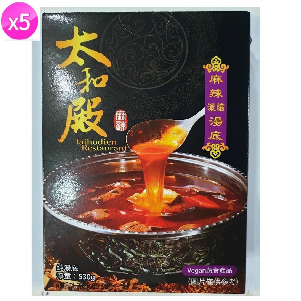 【太和殿】麻辣濃縮湯底(530g/盒)x5