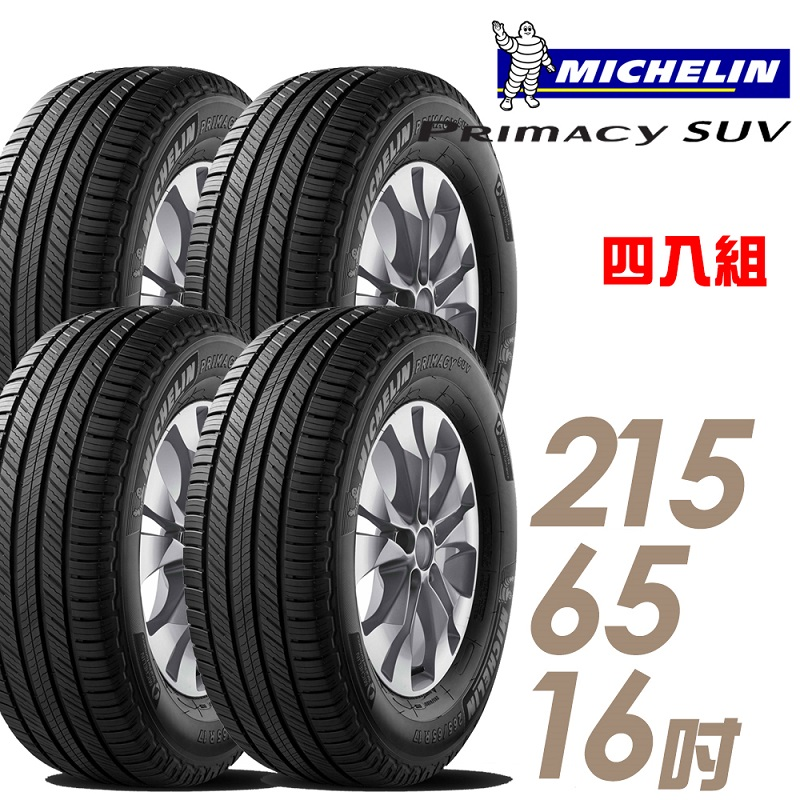 米其林 PRIMACY SUV 16吋舒適耐磨靜音休旅車輪胎 215/65R16 SUVMI-2156516 四入組