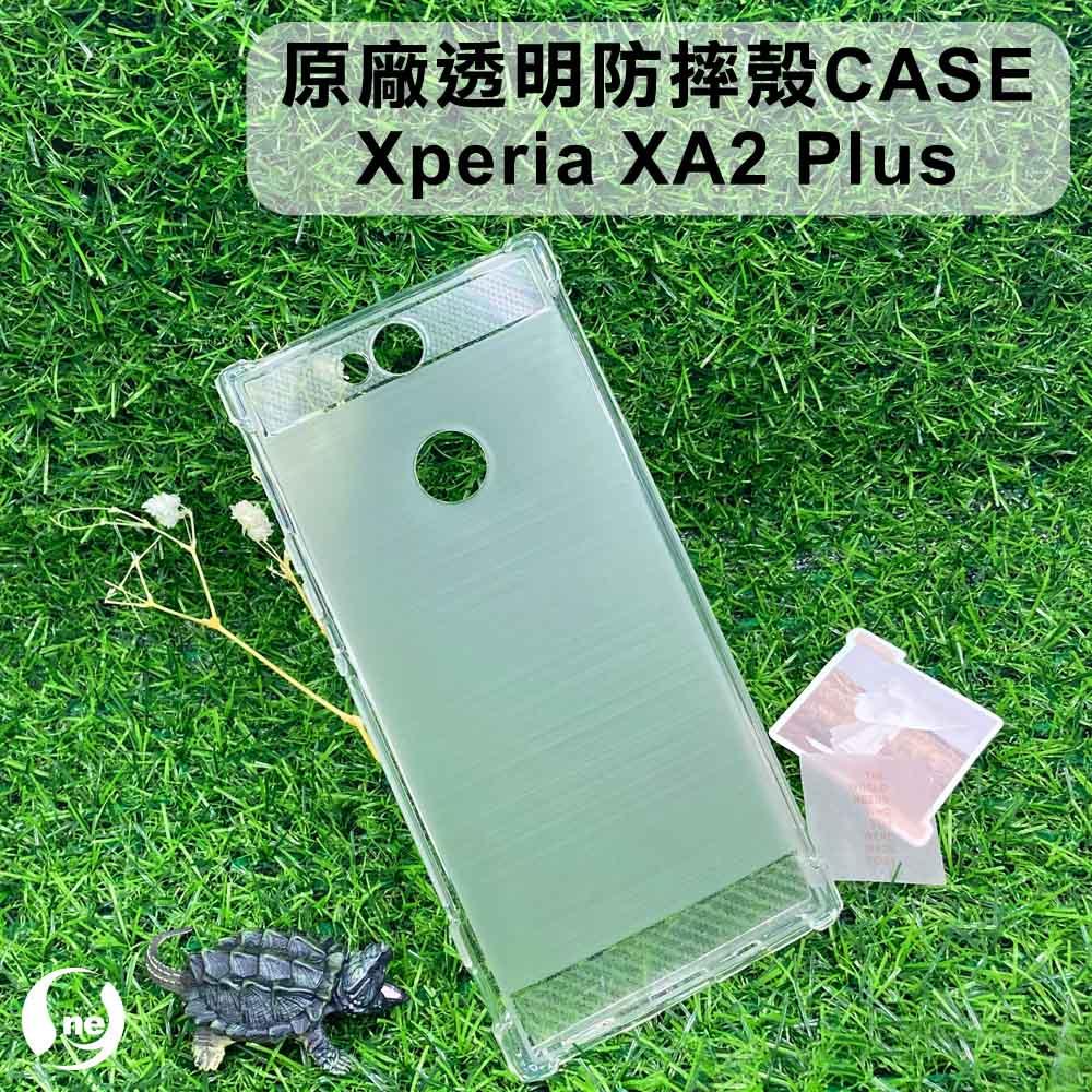 【Sony原廠】Sony XA2+ 手機殼 防摔殼套 原廠透明防摔殼