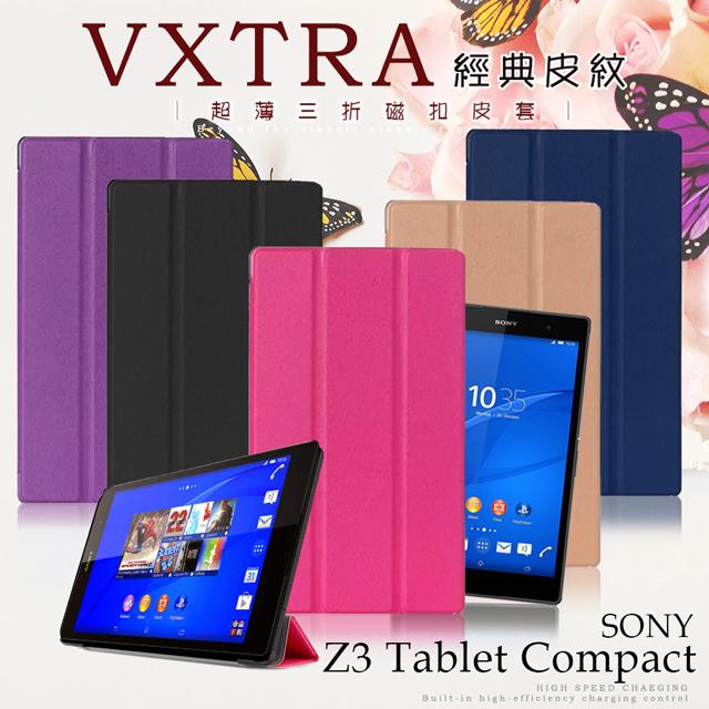 VXTRA SONY Z3 Tablet Compact 8吋 經典皮紋三折保護套 平板皮套 (科幻黑)