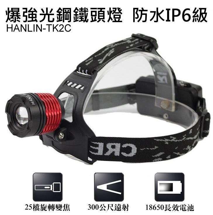 【HANLIN-TK2C】爆強光鋼鐵頭燈25檔旋轉變焦-長射程防水IP6級-長時間