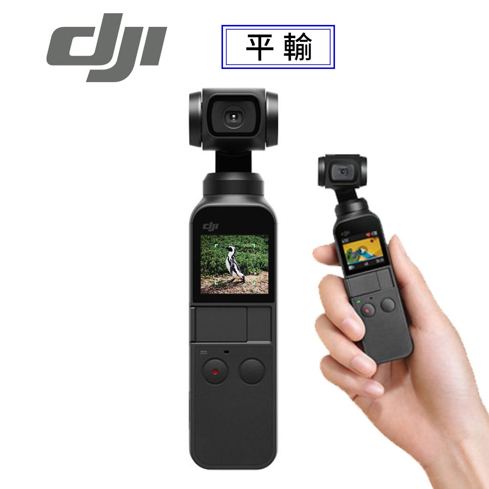 【贈好禮】DJI OSMO POCKET 三軸機械增穩雲台相機 4K 平輸