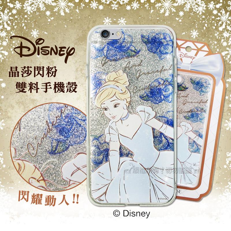 迪士尼授權正版 iPhone 6s/6 Plus 5.5吋 閃粉雙料保護手機殼(仙度瑞拉)