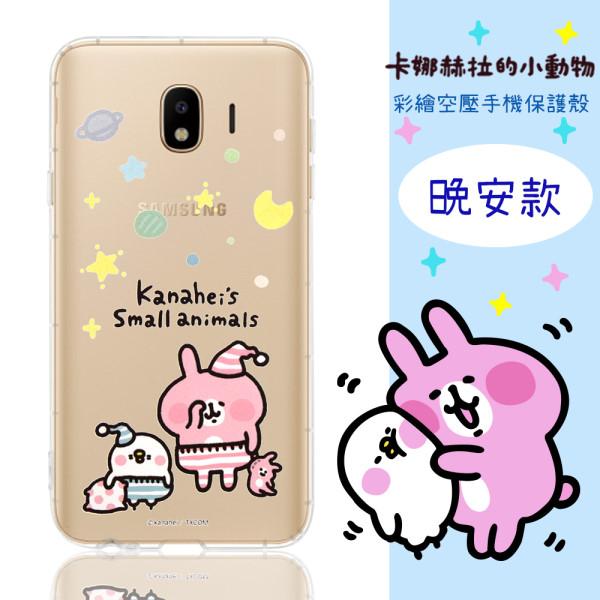 【卡娜赫拉】Samsung Galaxy J4 (2018) 防摔氣墊空壓保護套(晚安)