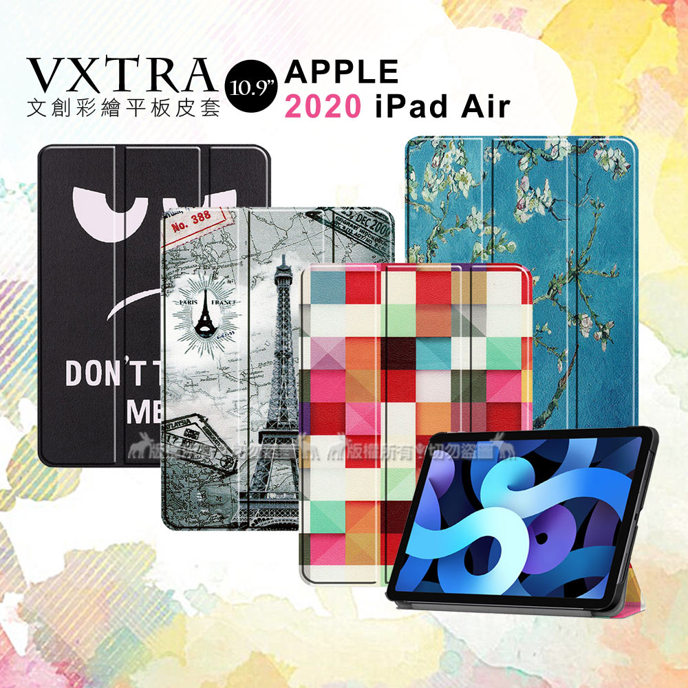 VXTRA 2020 iPad Air 4 10.9吋 文創彩繪 隱形磁力皮套 平板保護套(繽紛立方)