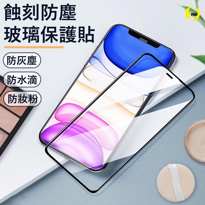 【專利蝕刻玻璃】iPhone11 Pro Max 滿版HD高清玻璃 高鋁規 玻璃保護貼 聽筒防水防塵技術 抗撞擊 i11