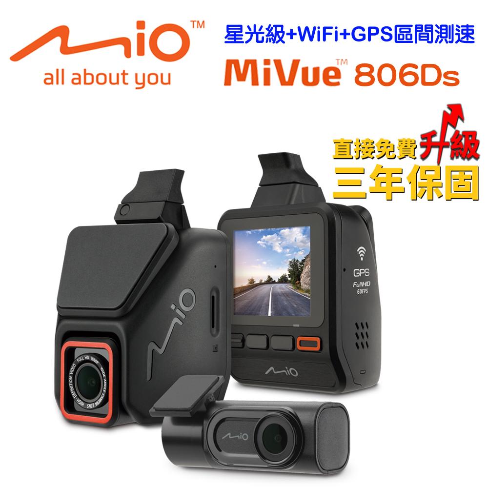 Mio MiVue 806Ds星光級隱藏可調式鏡頭WIFI GPS雙鏡行車記錄器+32G+點煙器+擦拭布+保護袋