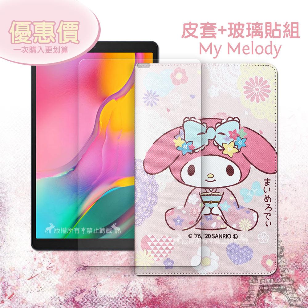 My Melody美樂蒂 三星 Galaxy Tab A 10.1吋 2019 和服限定款 平板皮套+9H玻璃貼(合購價) T510 T515