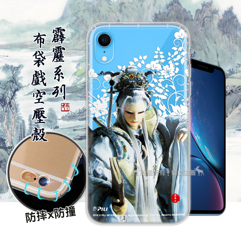 霹靂授權正版 iPhone XR 6.1吋 布袋戲滿版空壓手機殼(君奉天)