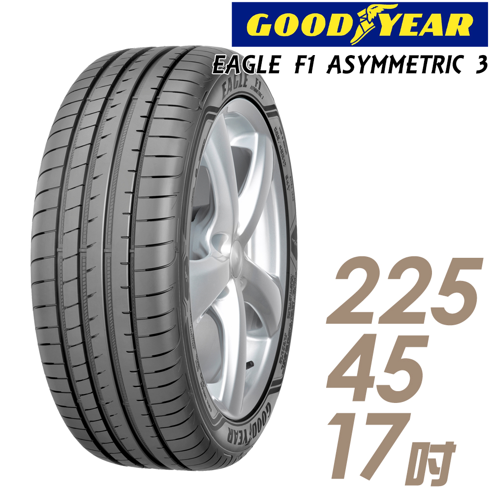【GOODYEAR 固特異】EAGLE F1 ASYMMETRIC 3 高性能頂級輪胎_225/45/17(F1A3)