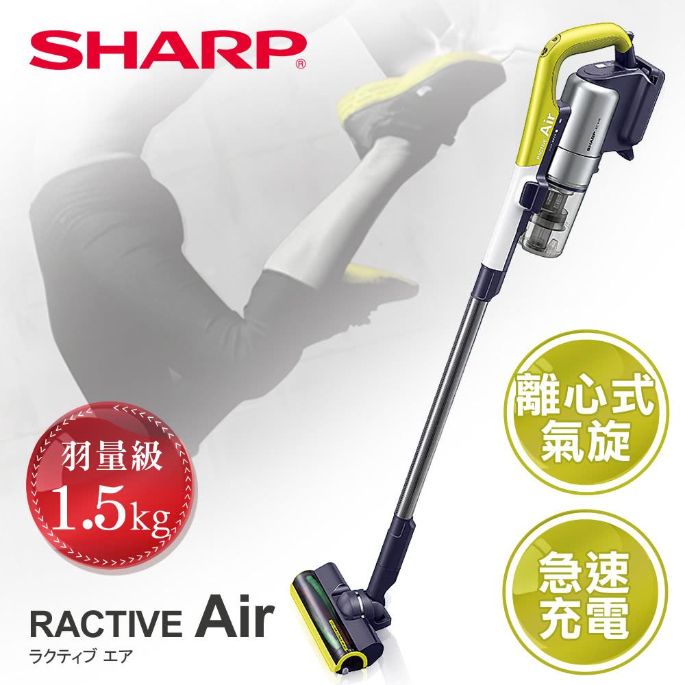 【SHARP 夏普】EC-A1RTW 羽量級 無線 快充 吸塵器 芥末黃