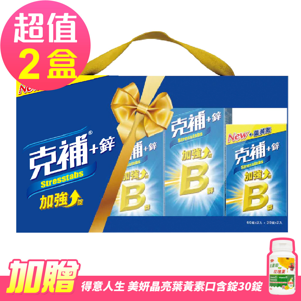 【克補】B群+鋅加強錠禮盒(180錠x2盒)-贈得意人生 晶亮葉黃素口含錠30錠