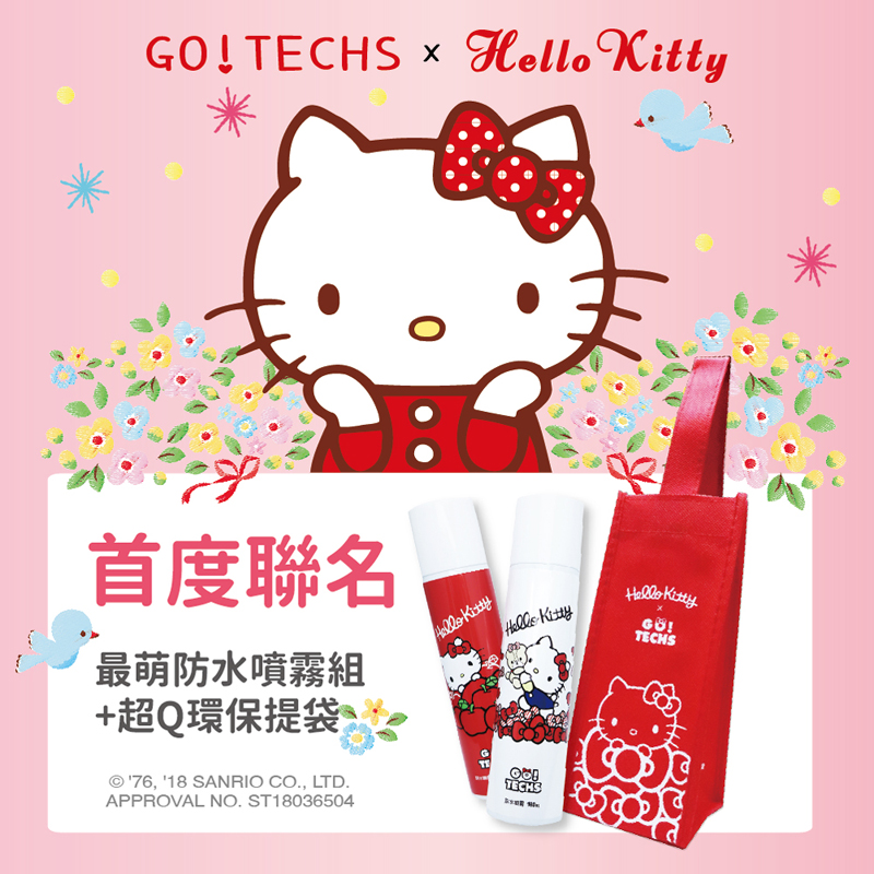 GO!TECHS x Hello Kitty防水噴霧限定組合180ml 2罐入(含提袋)【IDAWAN專業鞋材】