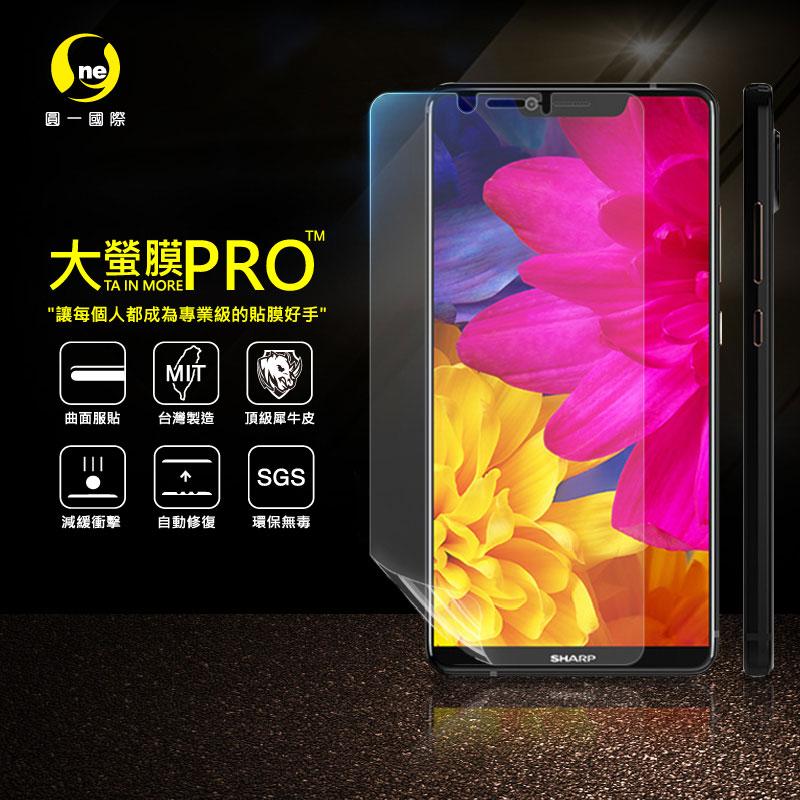 O-ONE旗艦店 大螢膜PRO SHARP S3 螢幕保護貼 磨砂霧面 台灣生產高規犀牛皮螢幕抗衝擊修復膜