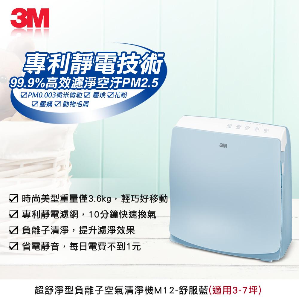 【3M】淨呼吸超舒淨型空氣清淨機FA-M12