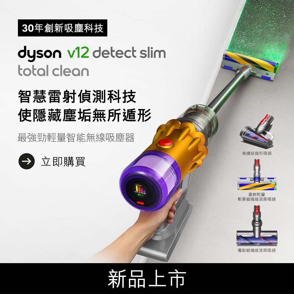 Dyson戴森 V12 SV20 Detect Slim Total Clean 輕量智能無線吸塵器