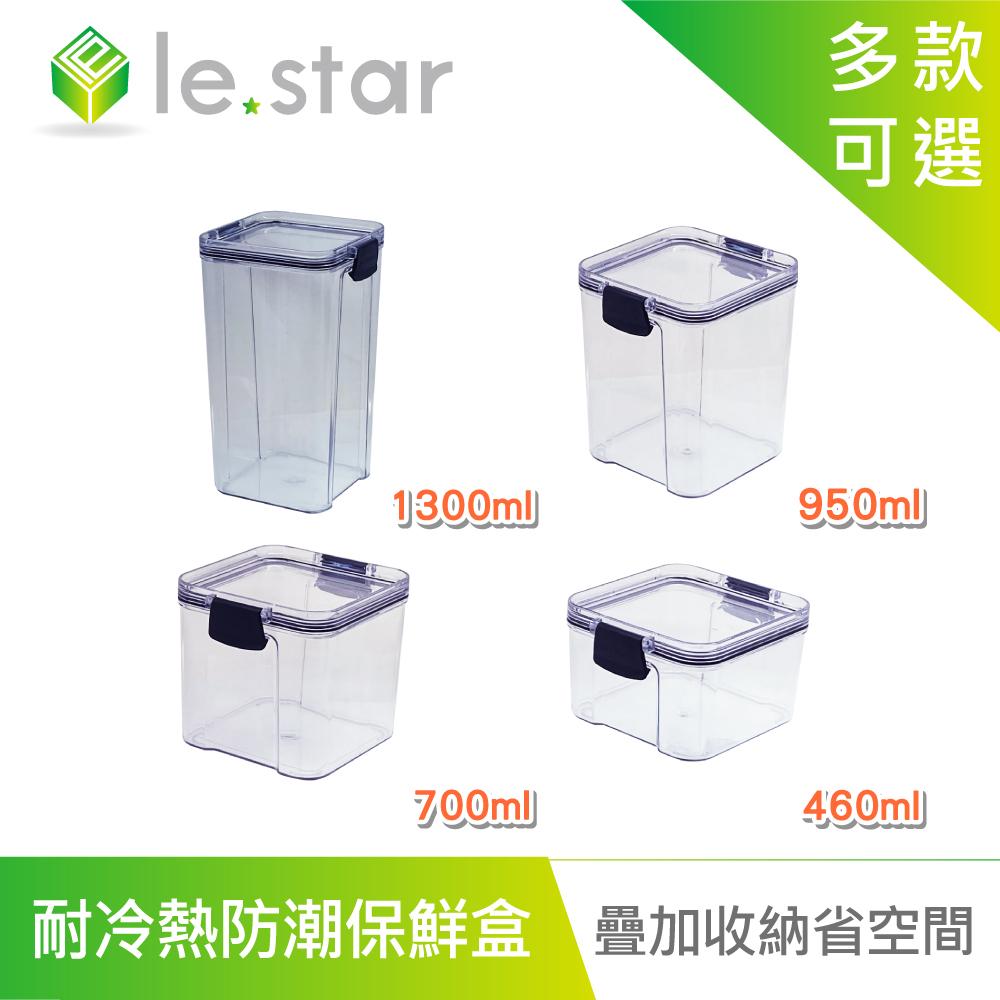 lestar 耐冷熱多用途食物密封防潮保鮮盒組 460ml+700ml+950ml+1300ml 透黑
