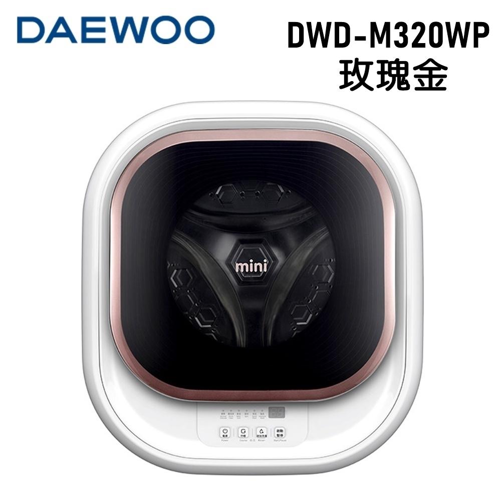 【DAEWOO大宇】3公斤mini壁掛式滾筒洗衣機(玫瑰金) DWD-M320WP含基本安裝+送TESCOM負離子吹風機TID456TW