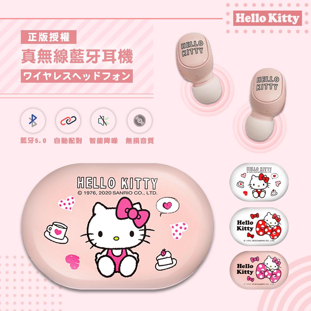 【正版授權】Sanrio三麗鷗 Hello Kitty 藍牙5.0無線耳機-愛心粉