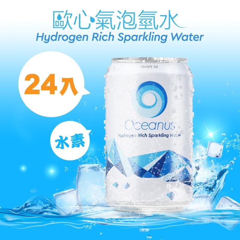 【Oceanus】歐心氣泡氫水x24罐(330ml/罐)