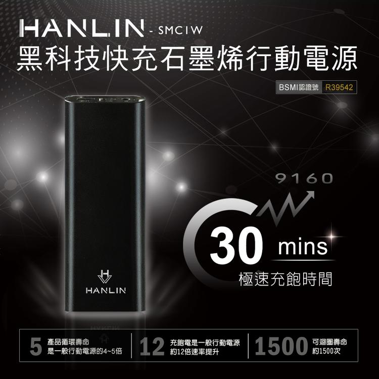 HANLIN- SMC1W 黑科技 30分快充石墨烯行動電源