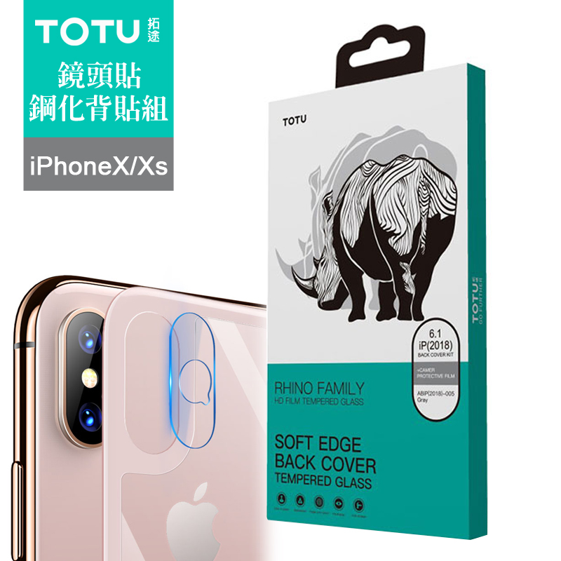 【TOTU台灣官方】 iPhoneXS iPhoneX 鋼化膜 iX iXS 滿版 軟邊 背膜 鏡頭貼 保護貼 犀牛家族 粉色