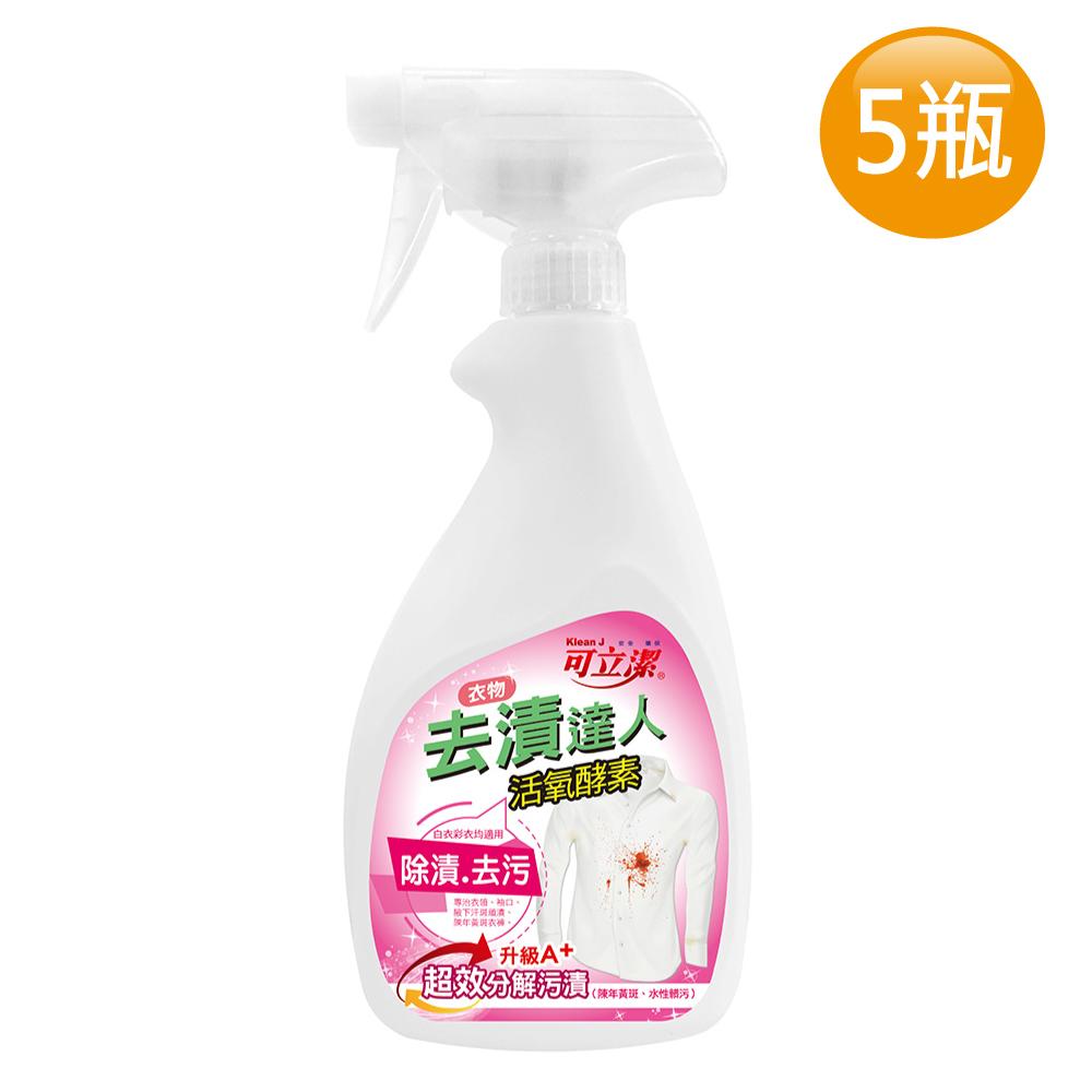 【可立潔】衣物去漬達人X5瓶(450g/瓶)
