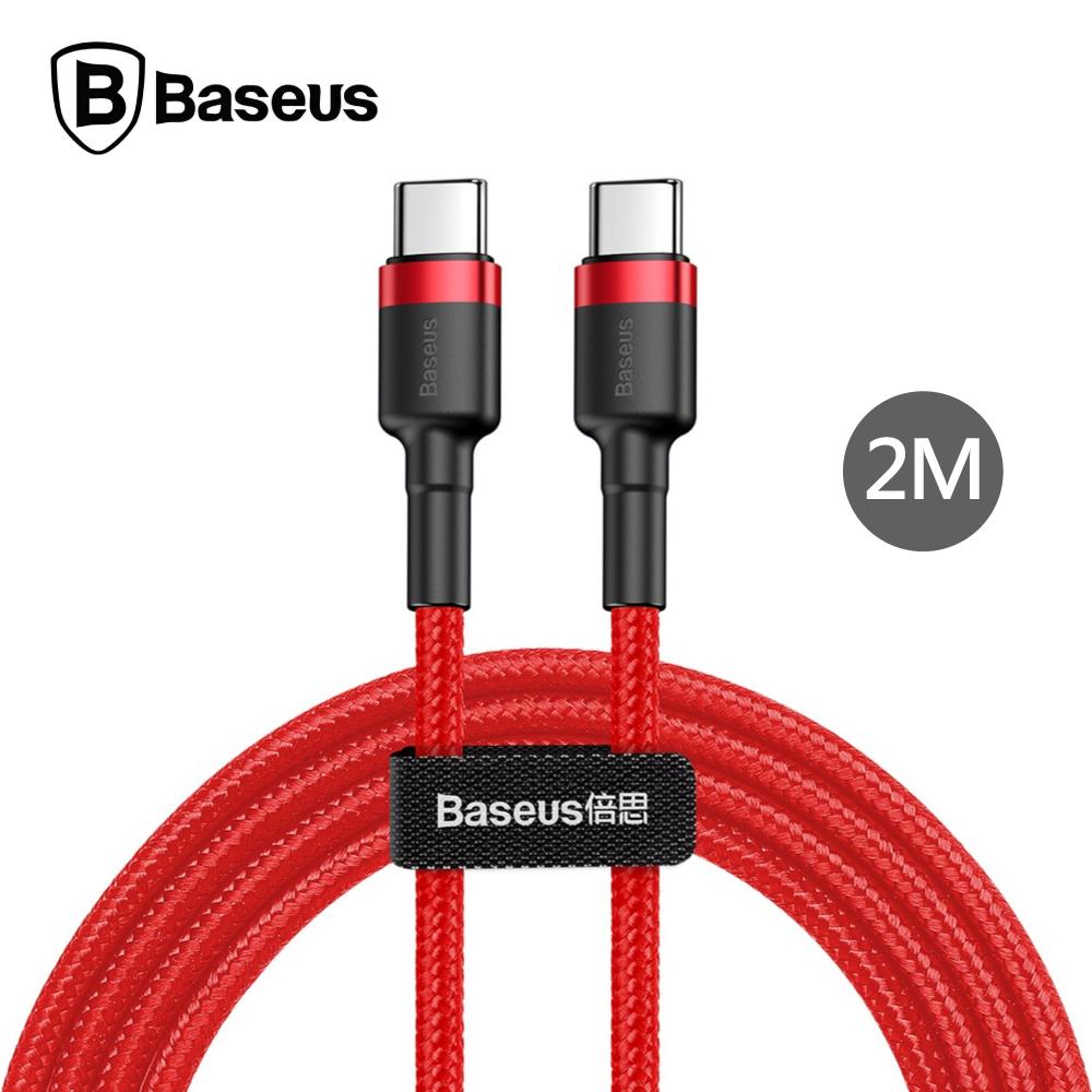 Baseus 倍思 卡福樂 Type-C PD2.0 閃充數據線 60W 2M-紅色