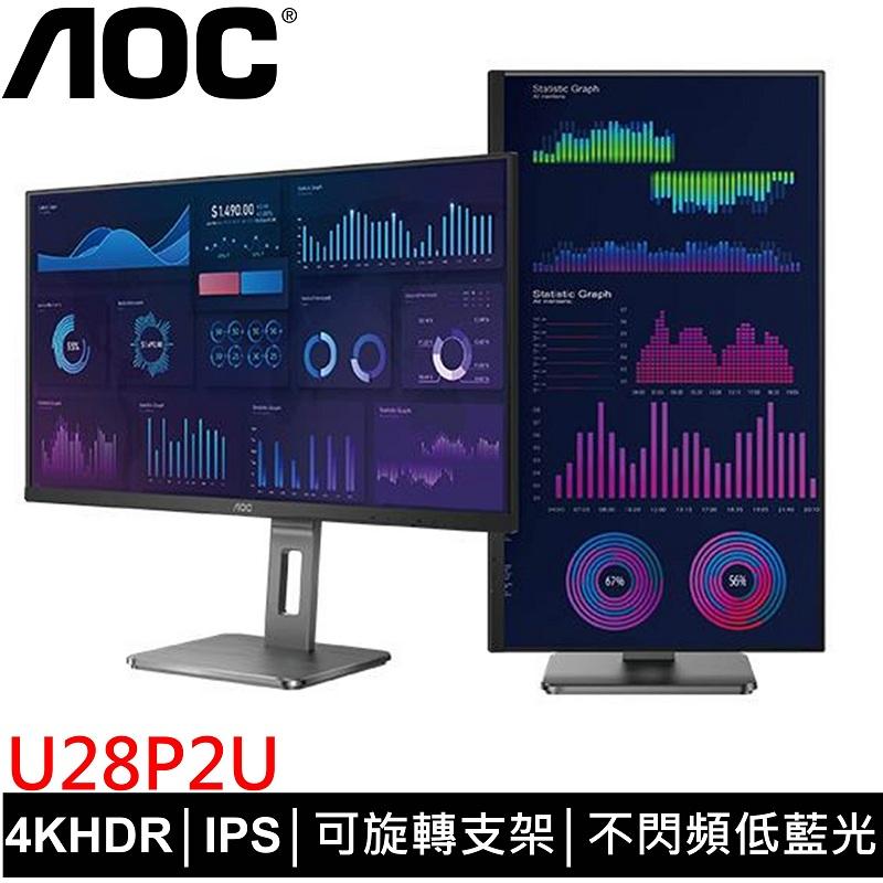 AOC 28型 U28P2U 4K(寬)螢幕顯示器