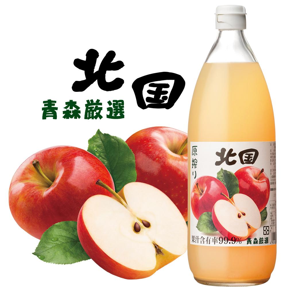 即期品【北の国】日本北國青森蘋果原汁1000mlx6入(效期:2019.6.16)